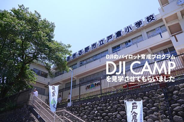 DJI_CAMP015.jpg