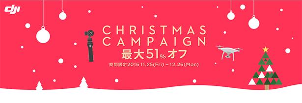 DJI_christmas_bnr.png