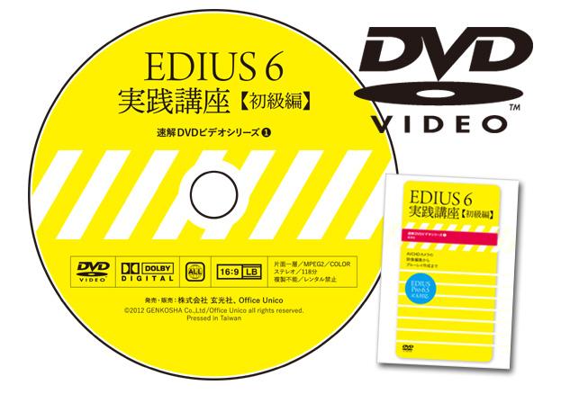 EDIUS%206%20DVD%20package.jpg