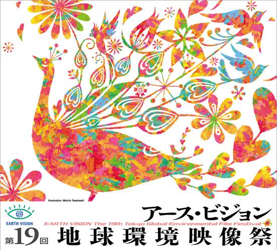Earthvision_Poster.jpg