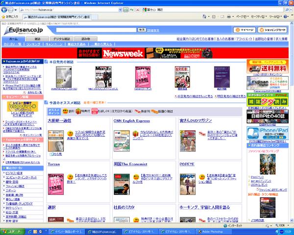 FUJISAN_WEB.jpg