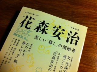 HANAMORI.jpg