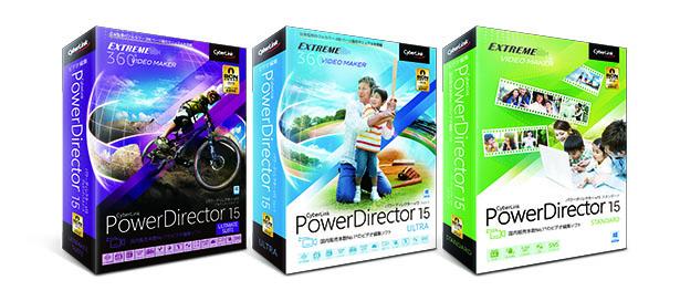 PowerDirector%2015.jpg