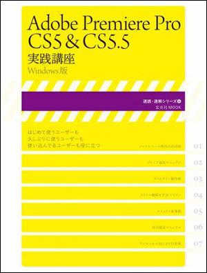 PremiereproCS5_5.5.jpg