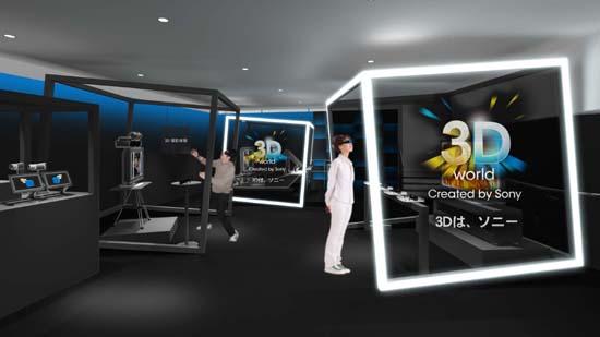 SONY_3D_EVENT.jpg