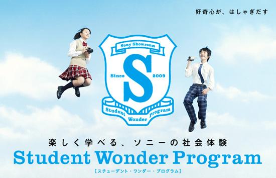 SONY_SWP.jpg