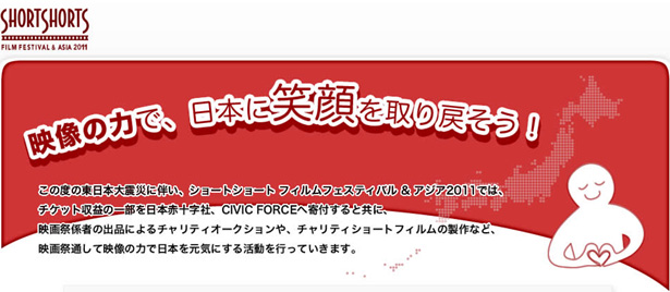 SSFF_charity_main.jpg