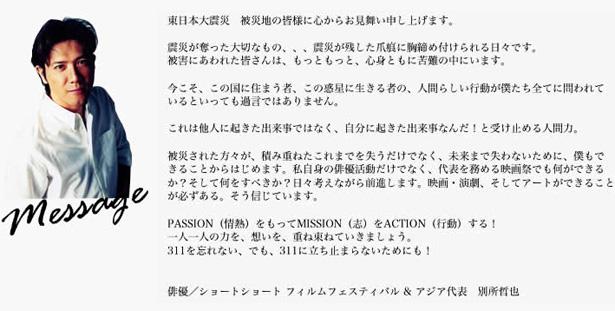 SSFF_messarge.jpg