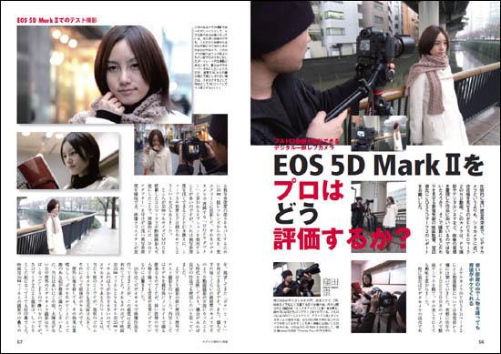 VS04_EOS.jpg