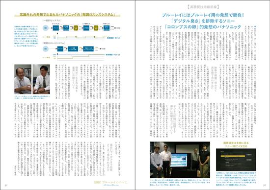 VS0911_tokushu_02b.jpg