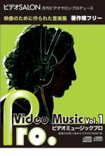 Video_Music_Pro_vol.1_jacket.jpg