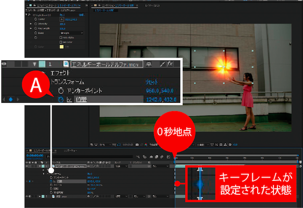 ae_vfx01-step3-01.png