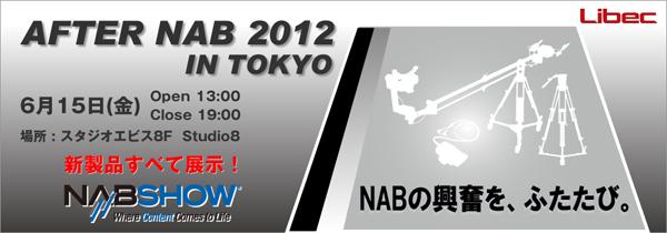 banner_AFTER-NAB2.jpg