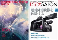 commercialphoto_videosalon-thumb-200x139-10486.jpg