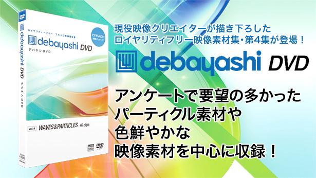 debayashi4.jpg