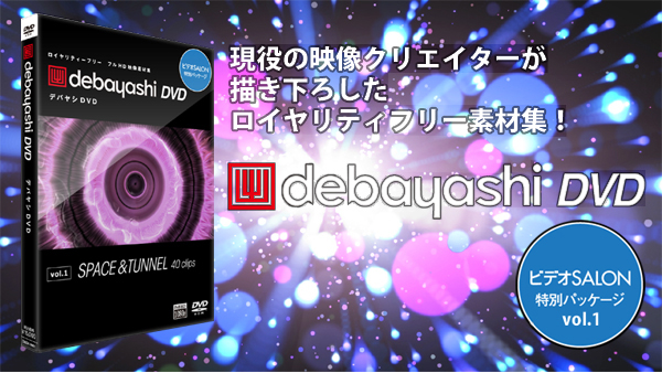 debayashi_web01.jpg