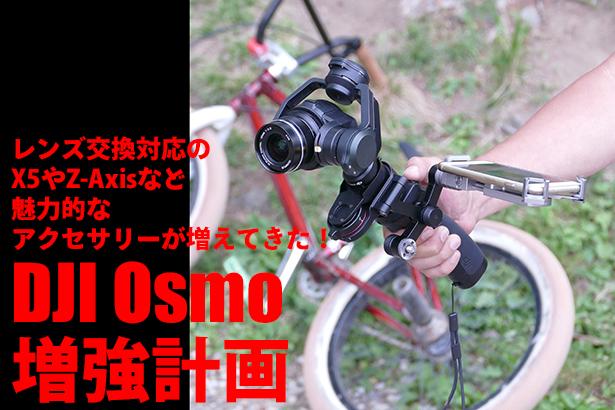 dji_osmo_zokyo_01.jpg