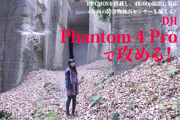 DJI Phantom 4 Proで攻める
