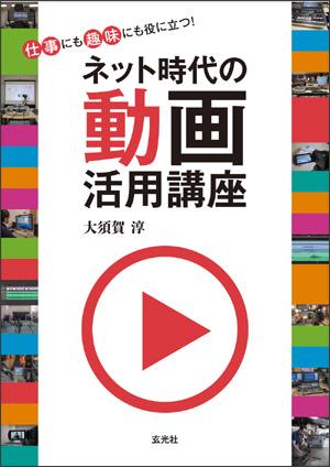 douga_hon_web.jpg
