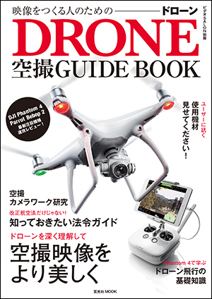 drone_guidebook_cover_web.jpg