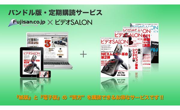 fujisan_navi_bandle_main_1121.jpg