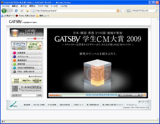 gatsby_cm_2009.jpg