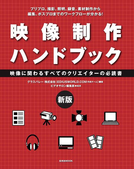handbook_coverweb.jpg