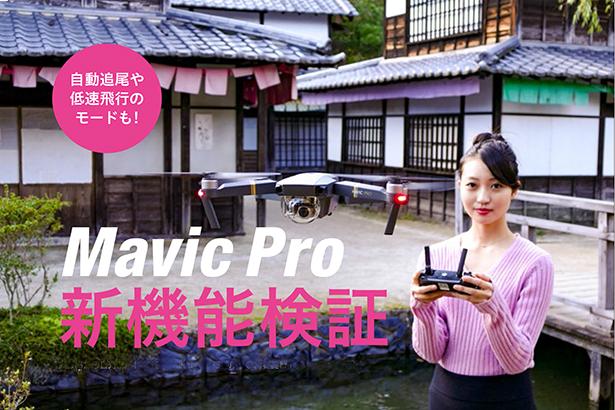 mavic_test02.jpg