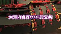 okawachi_web01.jpg