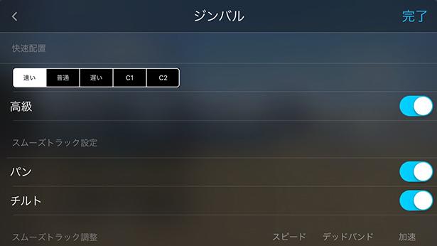 osmo_app03.jpg