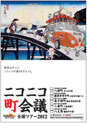 poster_choukaigi.jpg