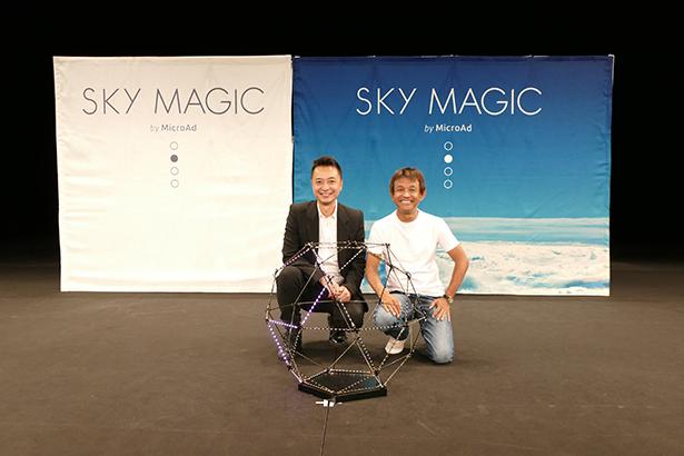 skymagic026.jpg