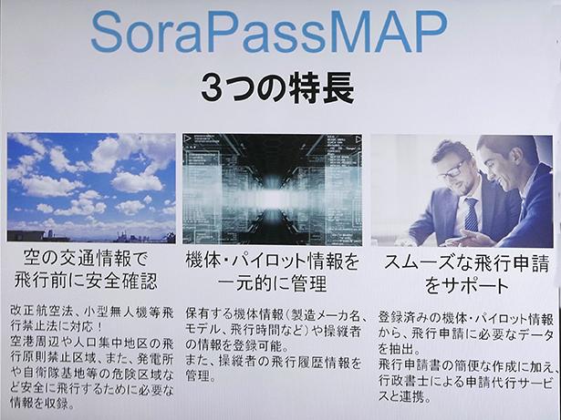 sorapass02.JPG