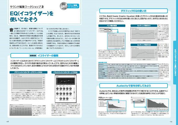 sound108-109w.jpg