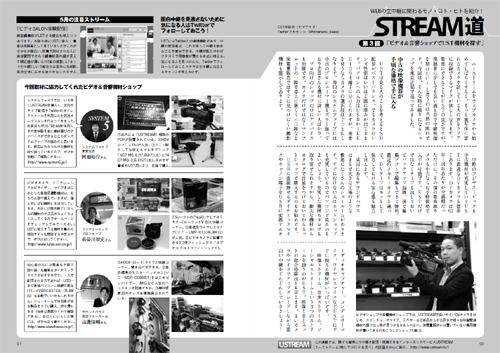 stream_do003.jpg
