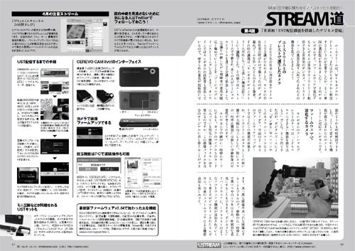 stream_do004.jpg