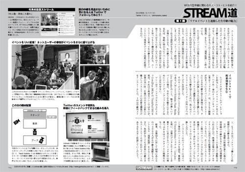 streamdo_001.jpg