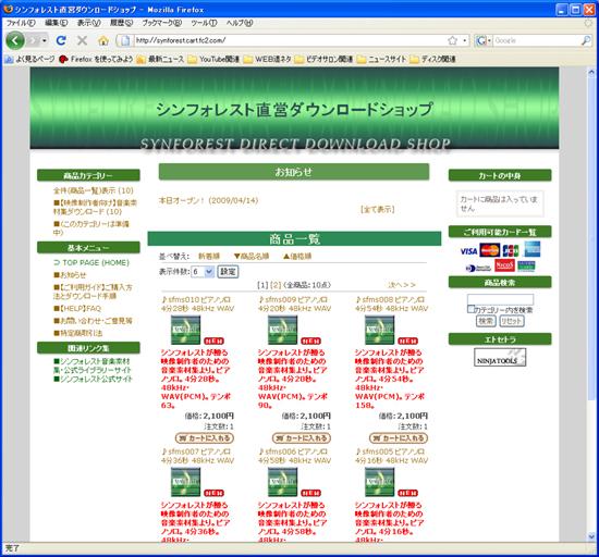 synforest_audio.jpg
