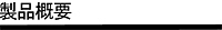 testreport_komidasi01.jpg