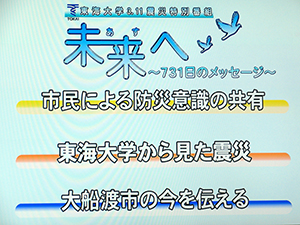 tokai311_honban01.jpg