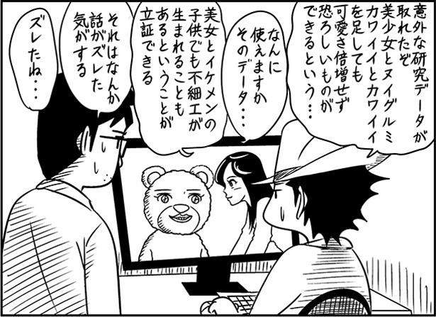 toritai24_manga.jpg