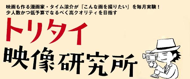 toritai_bnr_b.jpg