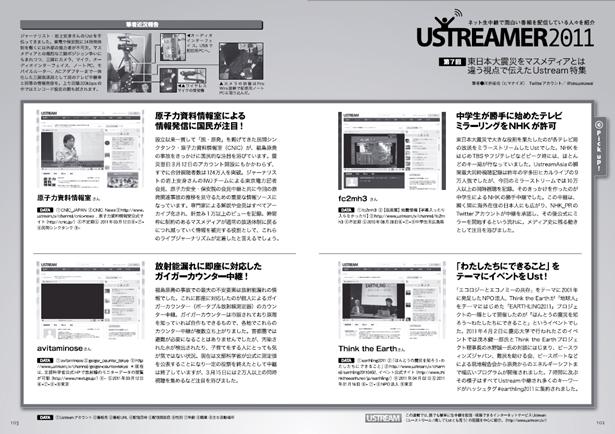usteamer2011_05.jpg
