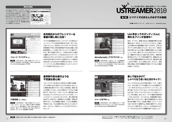 ustreamer2010_10.jpg