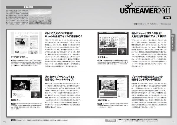 ustreamer2011_02.jpg