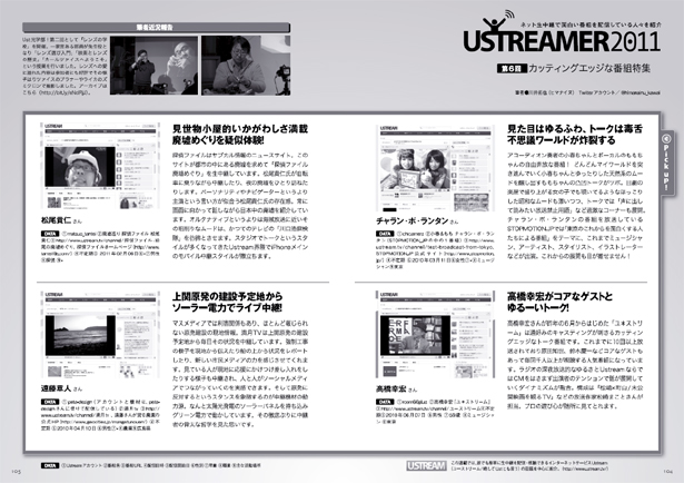 ustreamer2011_04.jpg