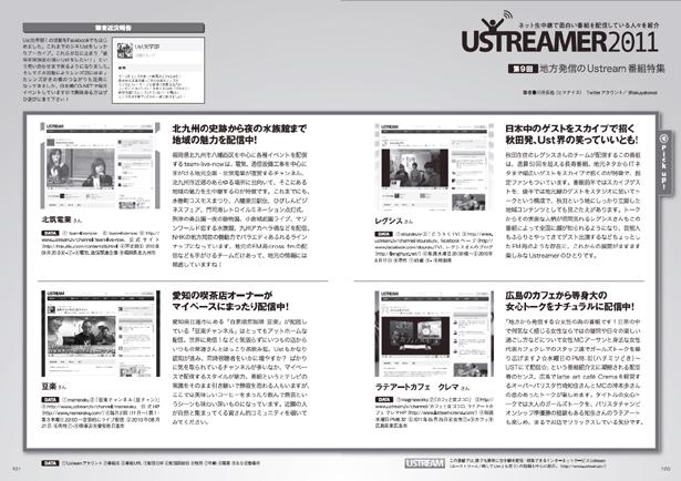ustreamer2011_07.jpg