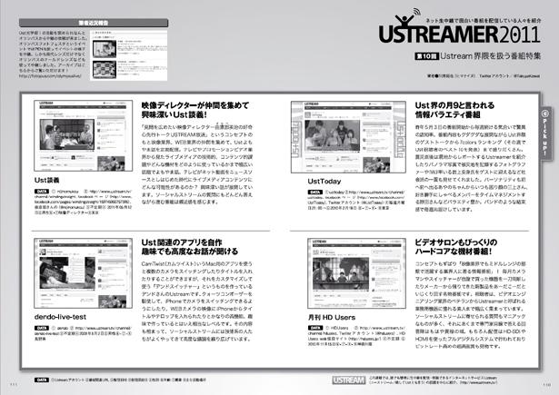 ustreamer2011_08.jpg