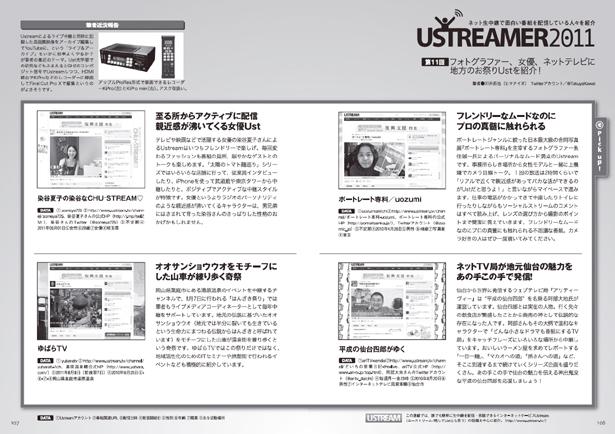 ustreamer2011_09.jpg