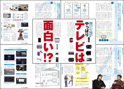 vs1001_tokushu.jpg
